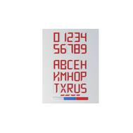 Регистрационный номер (красные буквы и цифры)